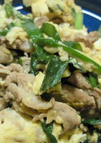 豚肉と卵のニラ炒め