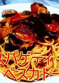 スパゲティ・ペスカトーレ