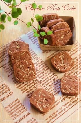 バター&卵不使用☆チョコナッツクッキー