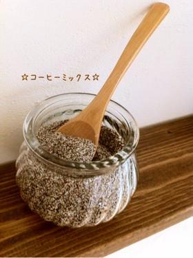 ☆コーヒーミックス☆~カフェオレの素~