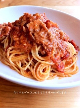 ツナとベーコンのトマトクリームパスタ☆