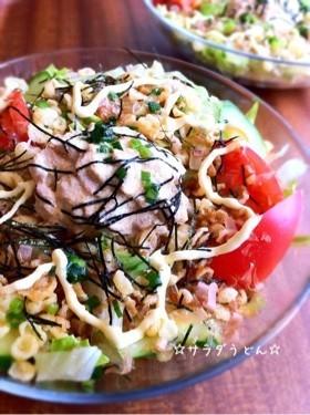 ☆サラダうどん☆ by ☆栄養士のれしぴ☆ 【クックパッド】 簡単おいしいみんなのレシピが295万品