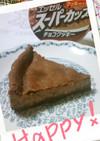 バレンタインにベイクドチョコチーズケーキ