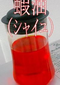 車海老のエビ油。アスタキサンチンの宝庫。