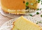 基本シフォンケーキ☆プレーン*バニラ