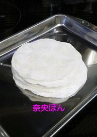 もちもち☆強力粉で手作り餃子の皮20枚分