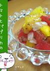 トマトとパプリカのイタリアンサラダ