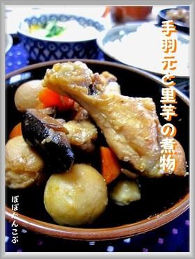 圧力鍋★早っ!!手羽元と里芋の煮物