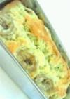 ふわふわ☆バナナパウンドケーキ