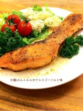 鮭のムニエル☆クレイジーソルト味