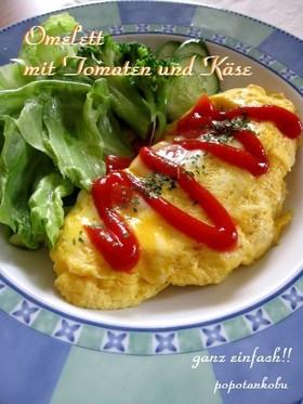 卵1個★レンジで作るトマトチーズオムレツ