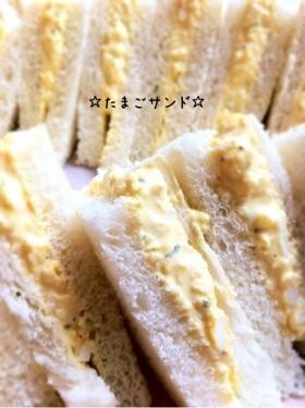 ☆たまごサンドイッチ☆