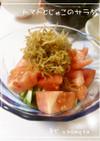カリカリっ♡じゃことトマトのサラダ