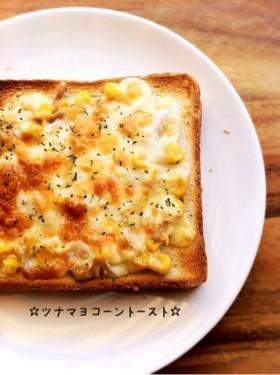 ☆ツナマヨコーントースト☆