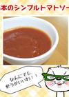 基本のシンプルトマトソース