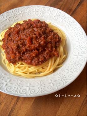 ☆ミートソース☆(ボロネーゼ)