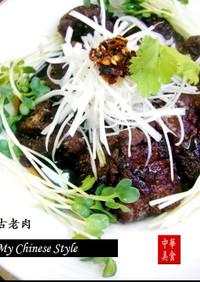 中華街の本格酢豚Ⅲ・黒酢豚(古老肉)