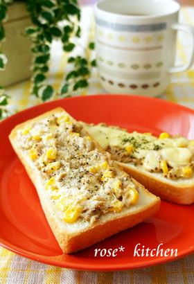 朝食に♪ツナマヨコーン*トースト