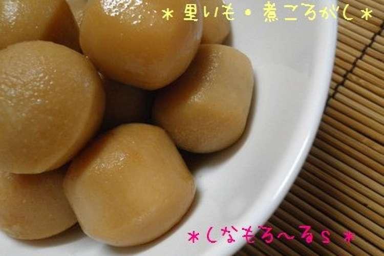里芋 レシピ 冷凍