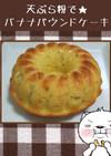 天ぷら粉で★バナナパウンドケーキ