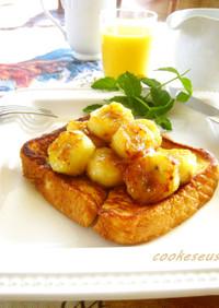 オレンジラムバナナのフレンチトースト