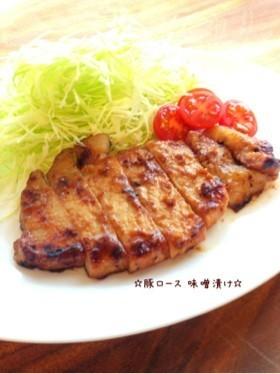 ☆豚ロース味噌漬け☆