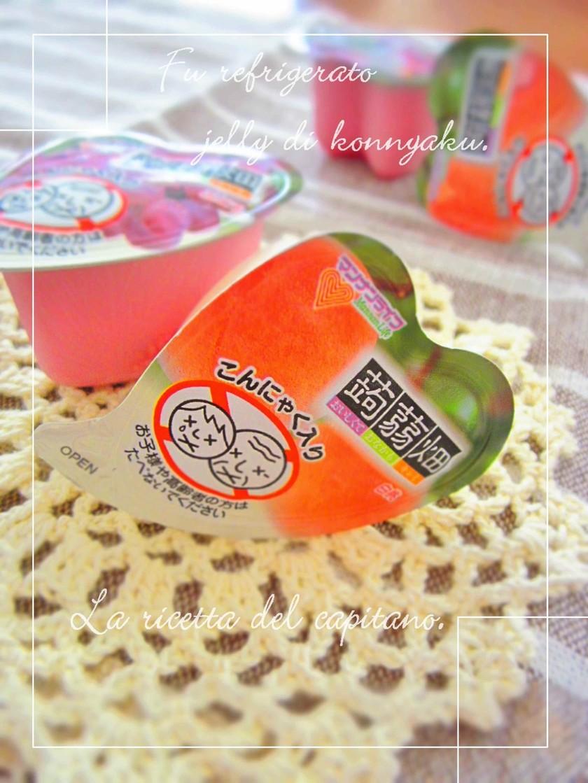 ◆冷凍こんにゃくゼリー◆