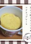天ぷら粉とレンジで★マグカップケーキ