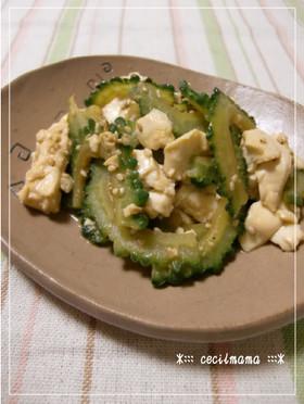 美味しい☆ゴーヤと豆腐の簡単チャンプルー