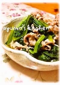 小松菜と豚肉の煮びたし♡