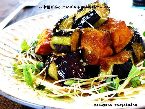 ■素揚げ茄子とかぼちゃの油淋鶏ソース■