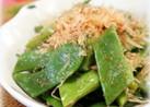 モロッコいんげんの炒めもの*生姜醤油*