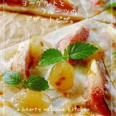 ヨーグルトとフルーツのデザートピザ。
