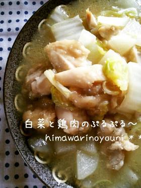 鶏肉と白菜のぷるぷる煮  簡単♪