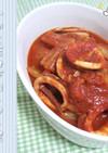 いかと玉ねぎのトマト煮