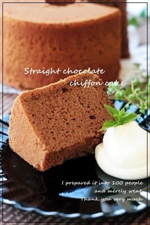 しっとり♪生チョコシフォンケーキ♡