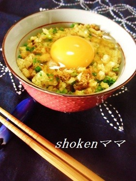 旨っ!カリカリお揚げとネギの卵かけご飯