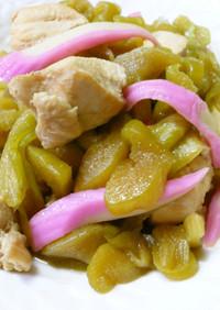 蓮芋(りゅうきゅう/ズイキ)と鶏肉炒め煮
