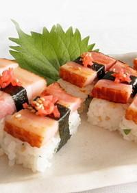 こんがりベーコンの押し寿司