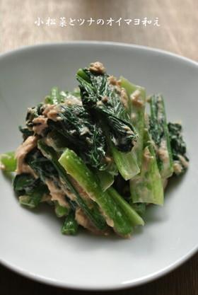 小松菜とツナのオイマヨ和え