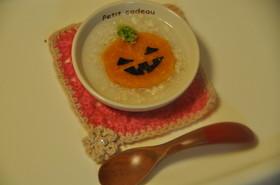 離乳食★かぼちゃのハロウィン粥★