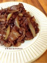 ☆牛肉の甘辛炒め☆の写真