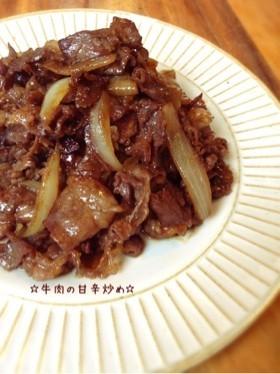 ☆牛肉の甘辛炒め☆
