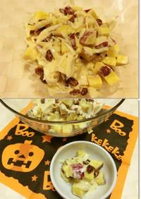 ♥さつま芋のスィーティーなサラダ♥