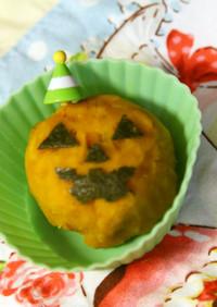 潰して丸めるだけ・ハロウィンかぼちゃ