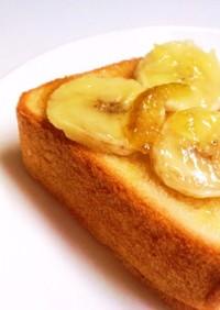 *さわやかバナナトースト*