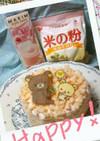 米粉でふんわり*リラックマ苺ラテケーキ