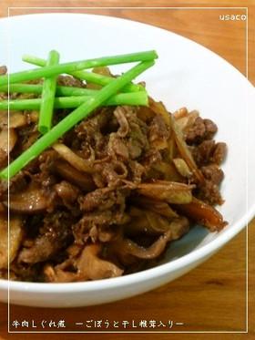牛肉のしぐれ煮ーごぼうと干し椎茸入りー