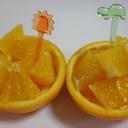 簡単☆キュートなオレンジ♪