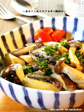 ●激旨!茄子としめじ茸のマヨポン酢炒め